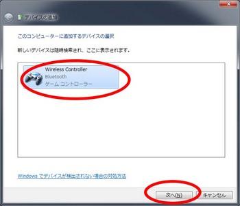 adddevice_controller.jpg