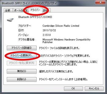 bluetooth_driver.jpg