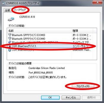 bluetooth_driver2.jpg